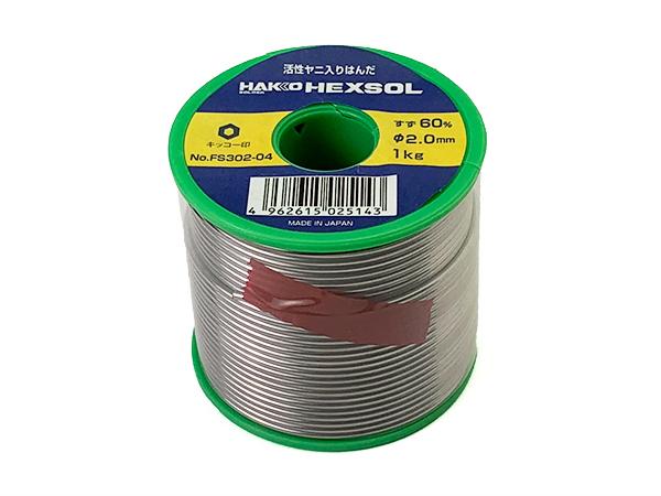 【アウトレット】巻きはんだ ヘクスゾール SN60 2.0mm 1kg